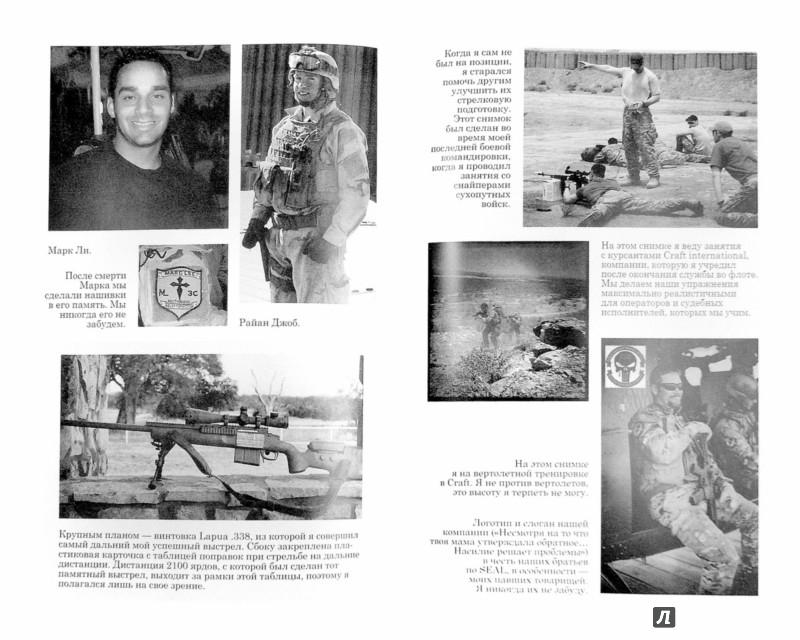 Иллюстрация 1 из 22 для Снайпер. Автобиография самого смертоносного снайпера XXI века - Кайл, Макьюэн, Дефелис   Лабиринт - книги. Источник: Лабиринт