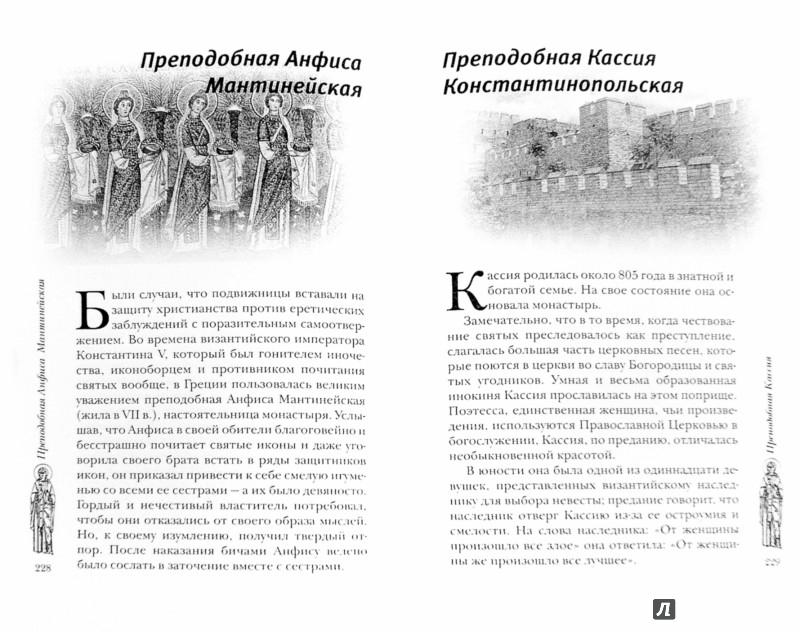 Иллюстрация 1 из 17 для Благословите женщину. Идеал женственности - Владимир Зоберн | Лабиринт - книги. Источник: Лабиринт