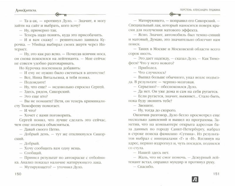 Иллюстрация 1 из 17 для Перстень Александра Пушкина - Анна Князева | Лабиринт - книги. Источник: Лабиринт