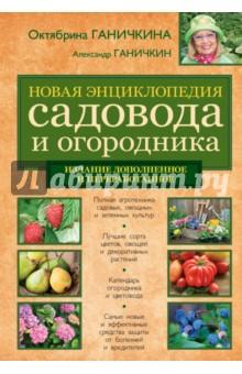 Новая энциклопедия садовода и огородика комлев и ковыль