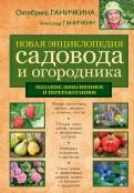 Новая энциклопедия садовода и огородика