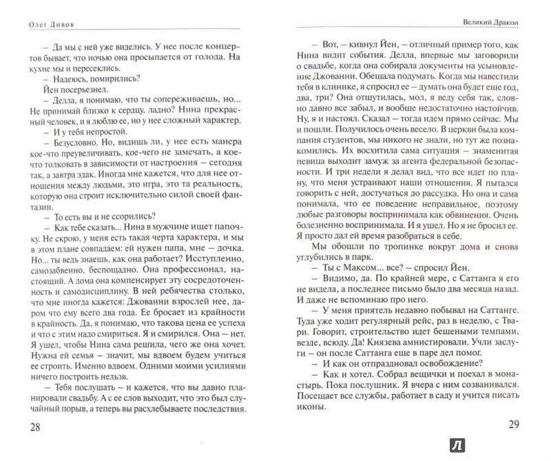 Иллюстрация 1 из 15 для Великий Дракон - Олег Дивов   Лабиринт - книги. Источник: Лабиринт