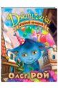 обложка электронной книги Двойной праздник