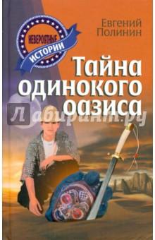 Тайна одинокого оазиса евгений рудашевский солонго тайна пропавшей экспедиции