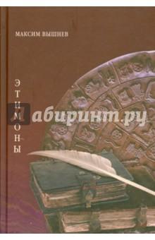 Вышнев Максим » Этимоны. Поэтический сборник
