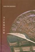 Этимоны. Поэтический сборник