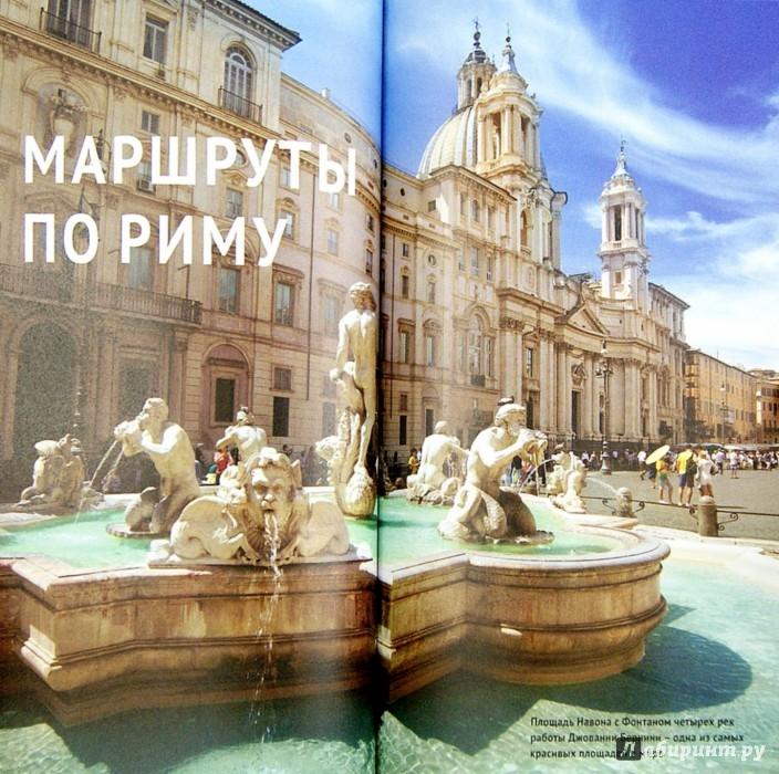Иллюстрация 1 из 7 для Рим и Ватикан (с картой) - Зоргес, Нельдеке | Лабиринт - книги. Источник: Лабиринт