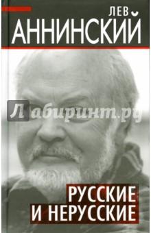 Русские и нерусские