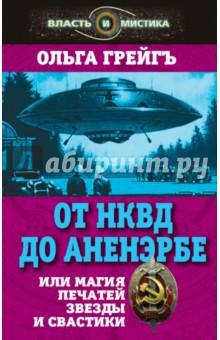 От НКВД до Аненербе, или Магия печатей Звезды и Свастики