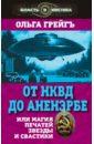 От НКВД до Аненербе или Магия печатей Звезды, Грейгъ Ольга Ивановна