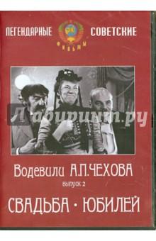 Водевили Чехова. Выпуск 2. Свадьба. Юбилей (DVD)