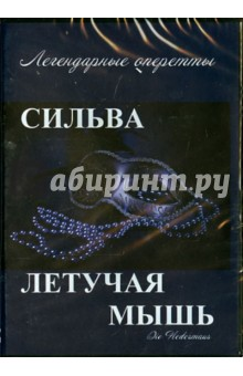 Летучая мышь. Сильва (DVD) жестокий романс dvd полная реставрация звука и изображения