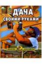 Дубровин Иван Дача своими руками.