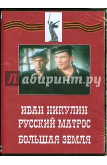 Иван Никулин - русский матрос. Большая земля (DVD)