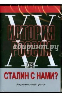 Сталин с нами? (DVD) чиполлино заколдованный мальчик сборник мультфильмов 3 dvd полная реставрация звука и изображения