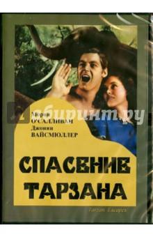 Спасение Тарзана (DVD) чиполлино заколдованный мальчик сборник мультфильмов 3 dvd полная реставрация звука и изображения