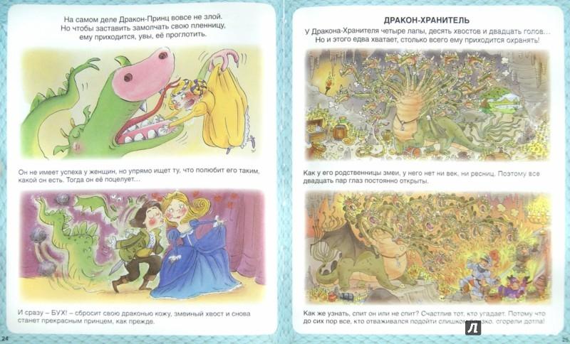 Иллюстрация 1 из 32 для Драконы - Кристин Санье | Лабиринт - книги. Источник: Лабиринт