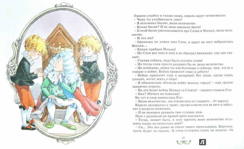 Иллюстрация 1 из 68 для Королевство кривых зеркал - Виталий Губарев | Лабиринт - книги. Источник: Лабиринт