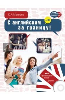 С английским за границу! (+CD) матвеев с с английским за границу cd