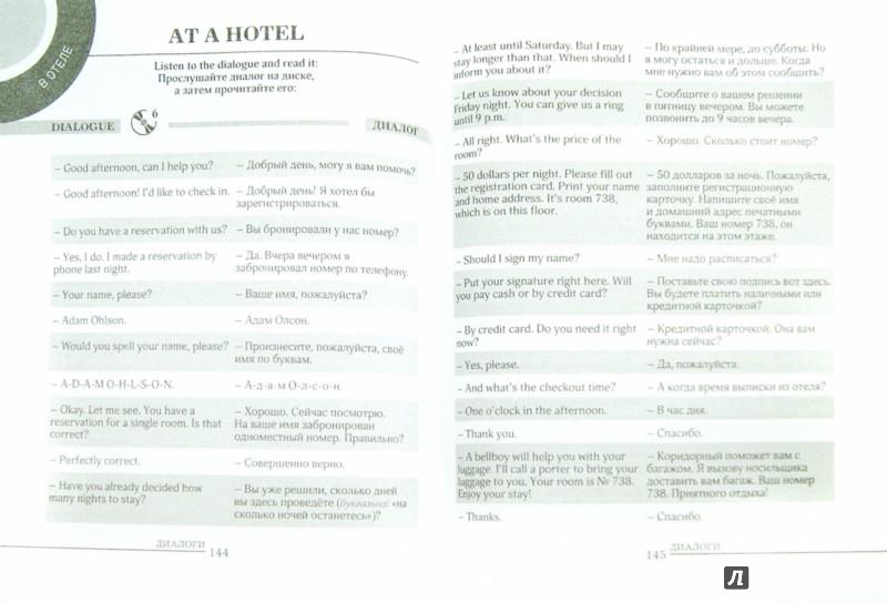 Иллюстрация 1 из 3 для С английским за границу! (+CD) - Сергей Матвеев | Лабиринт - книги. Источник: Лабиринт
