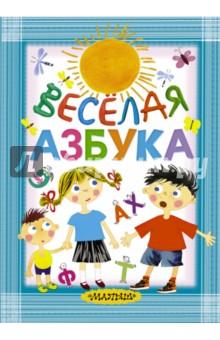 Купить Весёлая азбука, АСТ, Знакомство с буквами. Азбуки