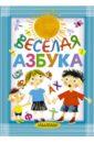 Маршак Самуил Яковлевич, Берестов Валентин Дмитриевич Весёлая азбука
