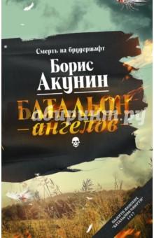 Электронная книга Батальон ангелов