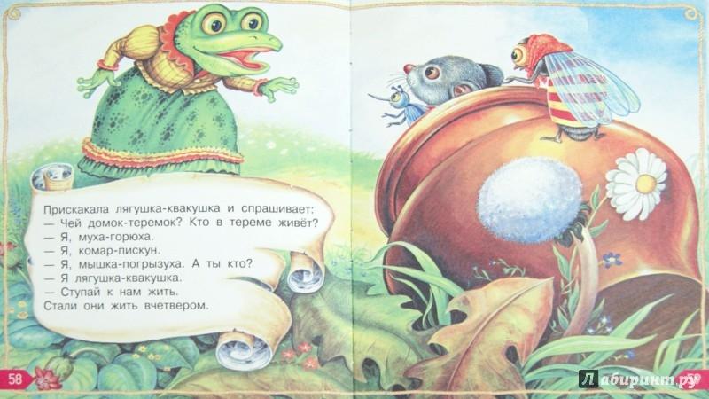 Иллюстрация 1 из 43 для Книга для чтения детям от 6 месяцев до 3 лет - Барто, Толстой, Серова   Лабиринт - книги. Источник: Лабиринт