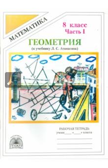 Геометрия. 8 класс. Рабочая тетрадь к учебнику Л.С.Атанасяна. В 2-х частях. Часть 1