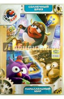 Смешарики. Пинкод. Солнечный бриз + Параллельный мир (DVD) смешарики пинкод солнечный бриз параллельный мир 2 dvd