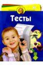 Гатанова Наталия Владимировна Тесты для детей 5 лет медина д правила развития мозга вашего ребенка что нужно малышу от 0 до 5 лет чтобы он вырос умным и счастливым