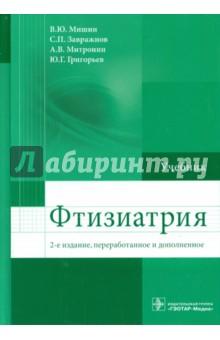 Фтизиатрия. Учебник микропрепараты по патологической анатомии