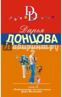 Электронная книга Лягушка Баскервилей