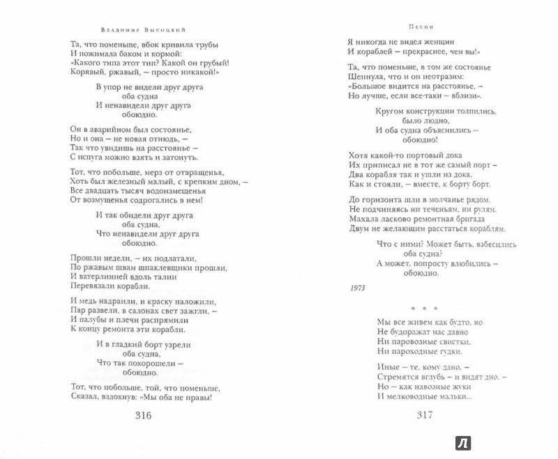 Иллюстрация 1 из 47 для Песни. Стихотворения - Владимир Высоцкий | Лабиринт - книги. Источник: Лабиринт