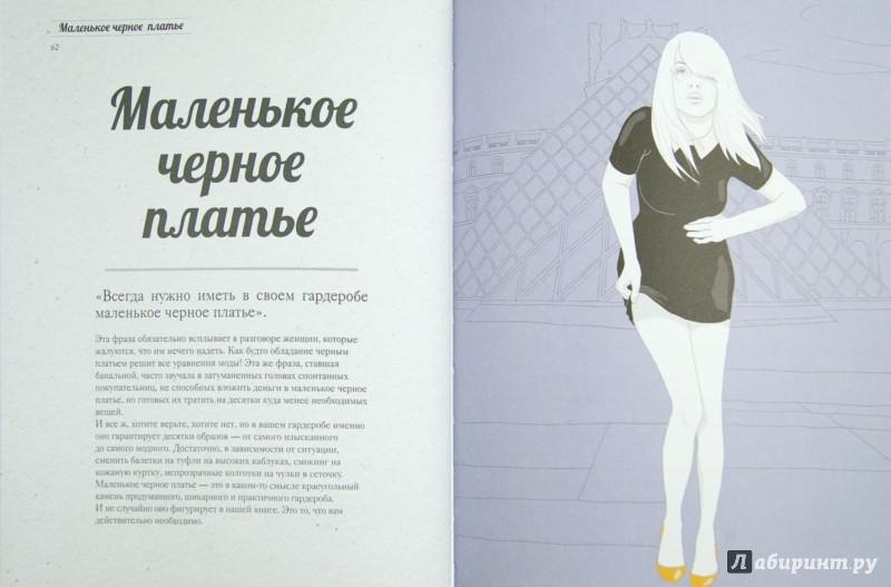 Иллюстрация 1 из 19 для Выглядеть дорого, не тратя много. Создаем роскошный гардероб из простых вещей, чтобы выглядеть стиль - Альбертини, Умбер | Лабиринт - книги. Источник: Лабиринт