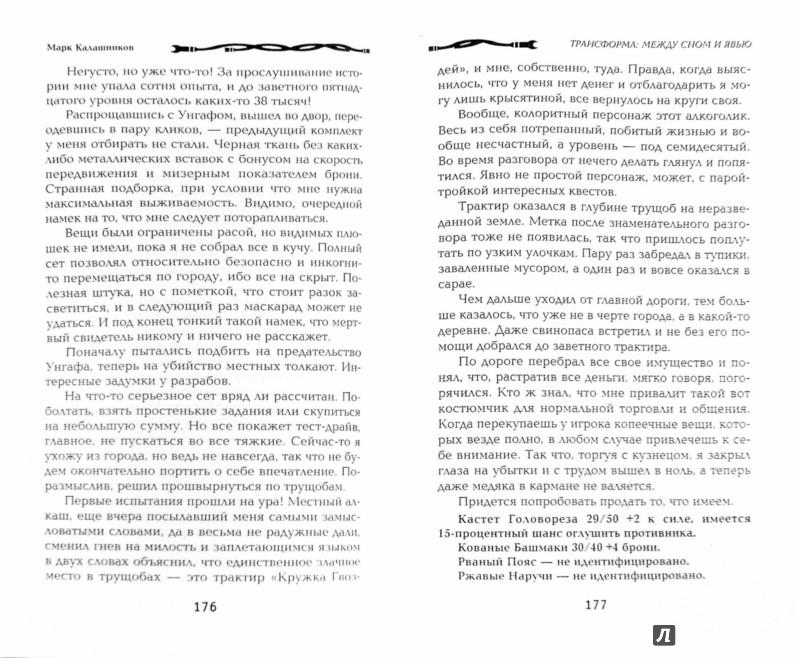 Иллюстрация 1 из 6 для Трансформа: Между сном и явью - Марк Калашников | Лабиринт - книги. Источник: Лабиринт