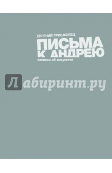 Письма к Андрею: записки об искусстве детям об искусстве театр