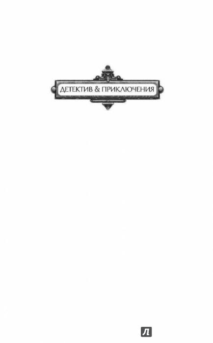 Иллюстрация 1 из 16 для Тайна пропавшего академика - Иванов, Устинова | Лабиринт - книги. Источник: Лабиринт