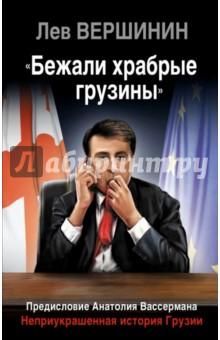 Бежали храбрые грузины. Неприукрашенная история Грузии