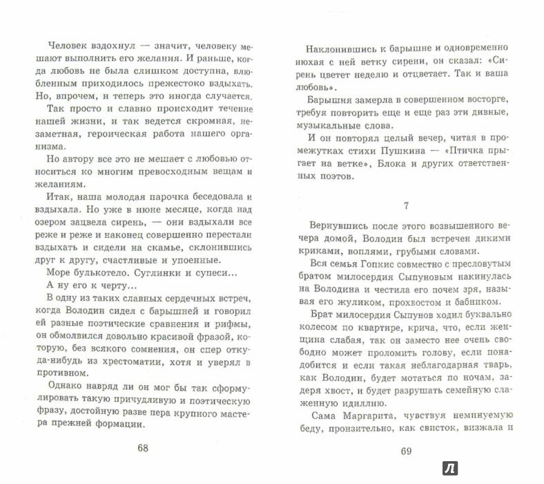 Иллюстрация 1 из 16 для Беда - Михаил Зощенко | Лабиринт - книги. Источник: Лабиринт