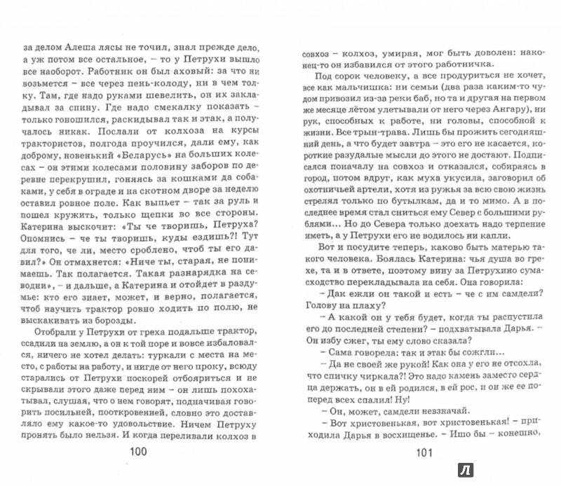 Иллюстрация 1 из 6 для Прощание с Матерой - Валентин Распутин | Лабиринт - книги. Источник: Лабиринт