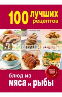100 лучших рецептов блюд из мяса и рыбы как мифепристон без рецепта