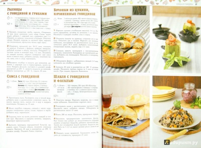 Иллюстрация 1 из 19 для 100 лучших рецептов блюд из мяса и рыбы | Лабиринт - книги. Источник: Лабиринт