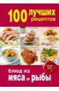 все цены на 100 лучших рецептов блюд из мяса и рыбы онлайн