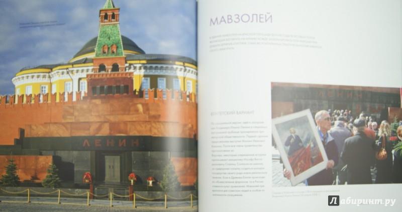 Иллюстрация 1 из 14 для Самые загадочные места Москвы - Ирина Шлионская | Лабиринт - книги. Источник: Лабиринт