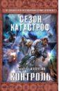 Контроль, Калугин Алексей Александрович