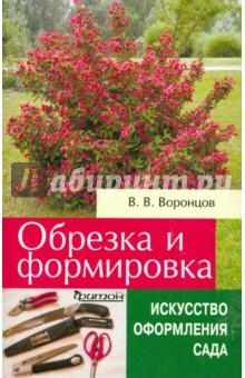 Обрезка и формировка кустарников саженцы кустарников в москве