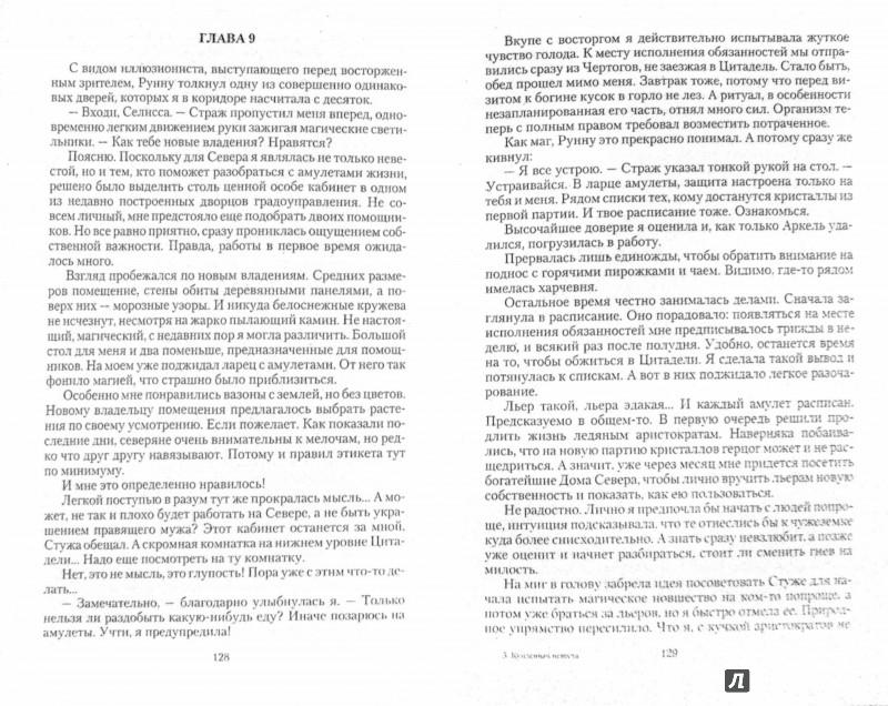 Иллюстрация 1 из 20 для Купленная невеста, или Ледяной принц - Катерина Полянская | Лабиринт - книги. Источник: Лабиринт