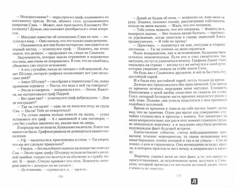 Иллюстрация 1 из 28 для Анастасия. Дело для нежной барышни - Тата Орлова | Лабиринт - книги. Источник: Лабиринт