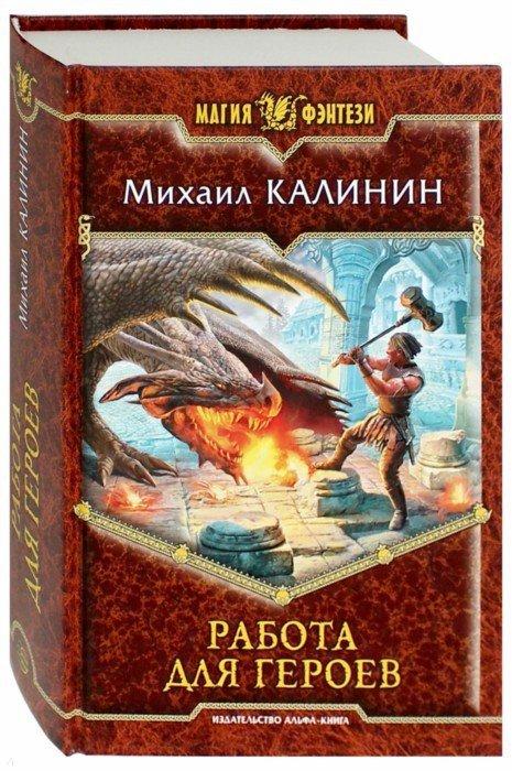 Иллюстрация 1 из 17 для Работа для героев - Михаил Калинин | Лабиринт - книги. Источник: Лабиринт